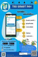 TRD Smart Pay.jpg